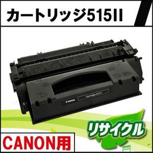 カートリッジ515II CANON用 リサイクルトナー...