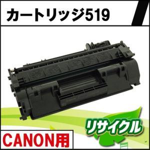 カートリッジ519 CANON用 リサイクルトナー|eco4you