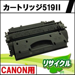 カートリッジ519II CANON用 リサイクルトナー|eco4you