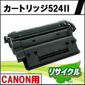 カートリッジ524II CANON用 リサイクルトナー...