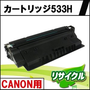 カートリッジ533H CANON用 リサイクルトナー...