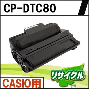 CP-DTC80 CASIO用 リサイクルトナー|eco4you