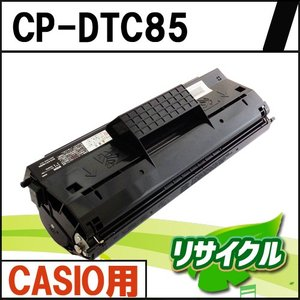 CP-DTC85 CASIO用 リサイクルトナー|eco4you