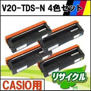 V20TDS-N 4色セット CASIO用 リサイクルトナー|eco4you