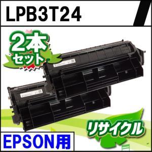 LPB3T24 2本セット EPSON用 リサイクルトナー