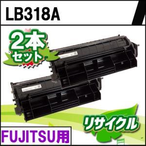 LB318A 2本セット  fujitsu用 リサイクルトナー|eco4you