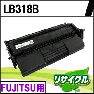 LB318B fujitsu用 リサイクルトナー|eco4you