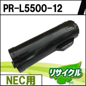 PR-L5500-12 NEC用 リサイクルトナー|eco4you