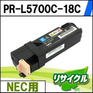 PR-L5700C−18C シアン NEC用 リサイクルトナー eco4you