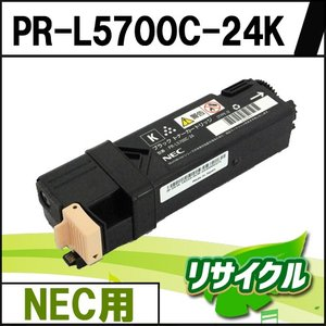 PR-L5700C−24K ブラック NEC用 リサイクルトナー|eco4you