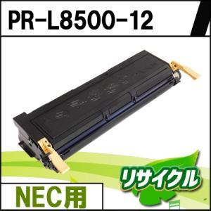 PR-L8500-12 NEC用 リサイクルトナー|eco4you