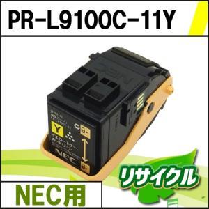 PR-L9100C-11Y イエロー NEC用 リサイクルトナー eco4you