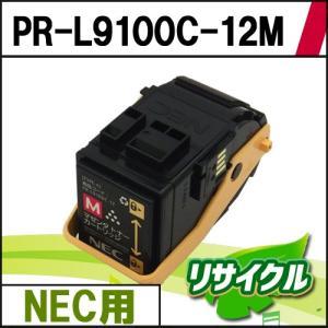 PR-L9100C-12M マゼンタ NEC用 リサイクルトナー eco4you