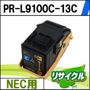PR-L9100C-13C シアン NEC用 リサイクルトナー|eco4you