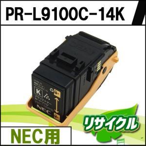 PR-L9100C-14K ブラック NEC用 リサイクルトナー eco4you