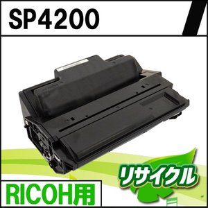 SP4200 RICOH用 リサイクルトナー|eco4you