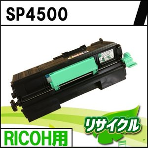 SP4500 RICOH用 リサイクルトナー|eco4you