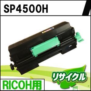 SP4500H RICOH用 リサイクルトナー|eco4you