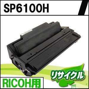 SP6100H RICOH用 リサイクルトナー|eco4you