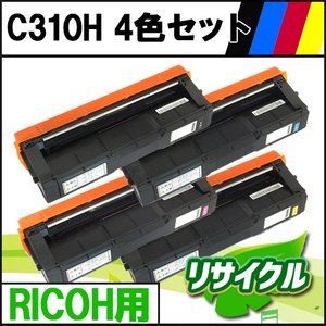 SP C310H 4色セット RICOH用 リサイクルトナー|eco4you