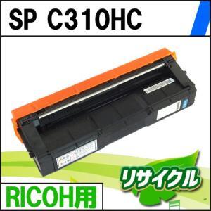 SP C310HC シアン RICOH用 リサイクルトナー|eco4you