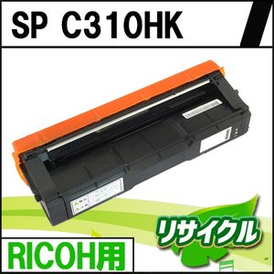 SP C310HK ブラック RICOH用 リサイクルトナー|eco4you