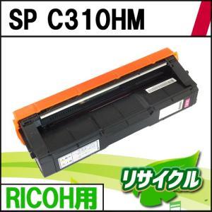 SP C310HM マゼンタ RICOH用 リサイクルトナー|eco4you