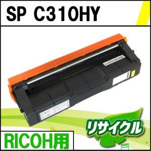 SP C310HY イエロー RICOH用 リサイクルトナー|eco4you