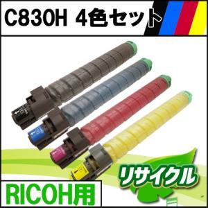 SP C830H 4色セット RICOH用 リサイクルトナー|eco4you