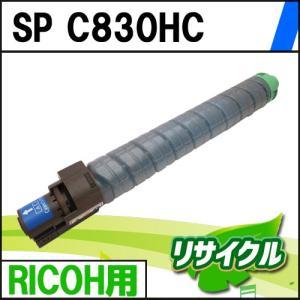 SP C830HC シアン RICOH用 リサイクルトナー|eco4you
