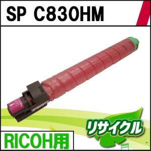 SP C830HM マゼンタ RICOH用 リサイクルトナー|eco4you