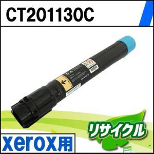 CT201130C シアン Xerox用 リサイクルトナー|eco4you