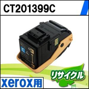 CT201399C シアン Xerox用 リサイクルトナー|eco4you