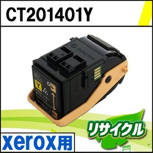 CT201401Y イエロー Xerox用 リサイクルトナー|eco4you