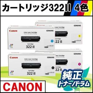 カートリッジ322II 4色セット CANON用 純正トナー...