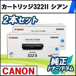 カートリッジ322IIC シアン CANON用 純正トナー ...