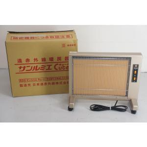 未使用 遠赤外線暖房器 サンルミエ Cute(キュート) E800LS パールゴールド★108v17|ecoearth