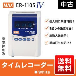 中古 マックス タイムレコーダー ER-110S IV (ホワイト/本体のみ) 集計可能/重ね打ち防止/管理者設定ロック◇140f33|ecoearth