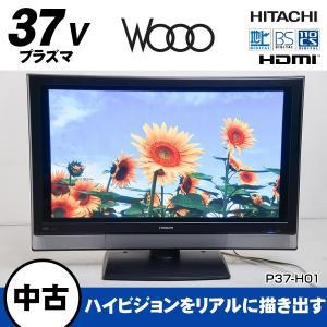 中古 日立 Wooo プラズマテレビ 37V型 (2007年製) P37-H01 地上・BS・110度CS★199v05