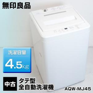 中古ワケあり 無印良品 全自動洗濯機 (4.5kg/2014...