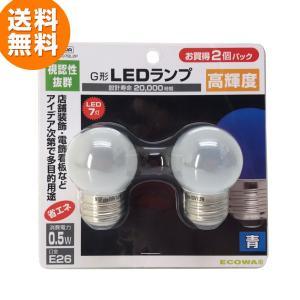 YAZAWA(ヤザワ) G型青色LEDランプ×2個パック LG402607BL2P 口金E26/高輝度◆216k11|ecoearth