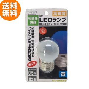 YAZAWA(ヤザワ) G型青色LEDランプ LG402607BL 口金E26/高輝度◆216k12|ecoearth