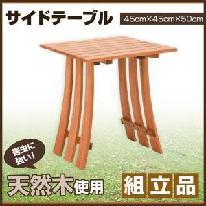 未開封 オルネドシエスタ 木製サイドテーブル (T-12) ガーデンファニチャー (45×45cm)☆THWU|ecoearth