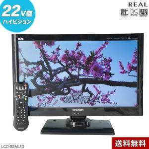 三菱電機 液晶テレビ REAL 22V型 (2011年製) 中古 LCD-22ML10 LEDバック...