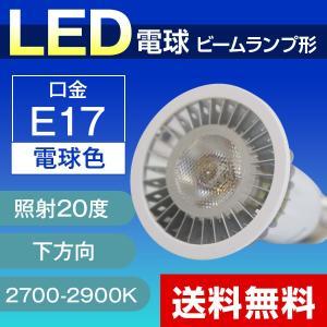 LEDランプ MR16-PLUS(E) (電球色/口金E17/2700-2900K/AC100-240V/6W) オーデリック◇516f14|ecoearth