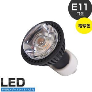 LEDランプ (暖白/口金E11/AC100V/3.3W/照射20度) PAR16-B11◆516f29|ecoearth