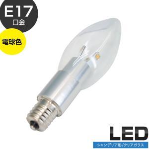 LEDキャンドル型ランプ (電球色/口金E17/2700K/AC100-240V/1.5W) Candle Bulb◇517f09|ecoearth
