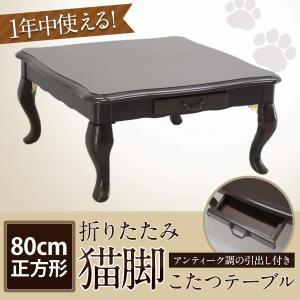 新品/アウトレット 猫脚こたつテーブル 折り畳み可/引き出し付き (ダークブラウン) 正方形80cm☆545y11|ecoearth