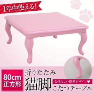 新品/アウトレット 猫脚こたつテーブル 折り畳み可/引き出し付き (ピンク) 正方形80cm☆545y12|ecoearth