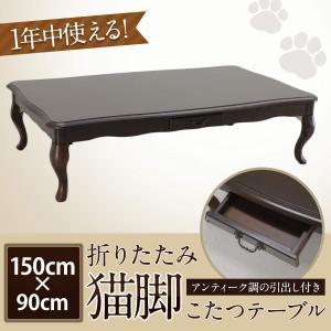 新品/アウトレット 猫脚こたつテーブル 折り畳み可/引き出し付き (ダークブラウン) 長方形150×90☆545y14|ecoearth